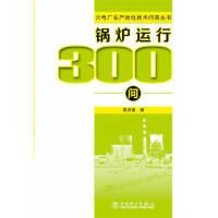 【新书店正版】火电厂生产岗位技术问答丛书 锅炉运行300问 简安刚 中国电力出版社 9787512352544