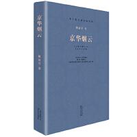 现当代长篇小说经典系列:京华烟云