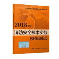 抢先备考2019 消防工程师教辅注册消防工程师资格考试辅导书 消防安全技术实务模拟测试(2018年版)
