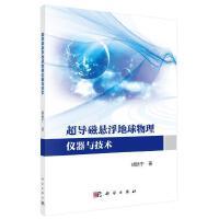 超导磁悬浮地球物理仪器与技术