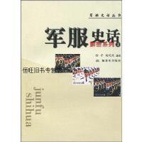 【二手旧书8成新】军服史话 9787506559126