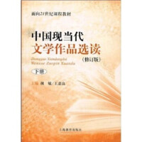 中国现当代文学作品选读(修订版)下册