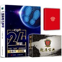 一站到底套装:24章经+题库宝典,送站神笔记本(共3册)