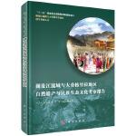 澜沧江流域与大香格里拉地区自然遗产与民族生态文化考察报告