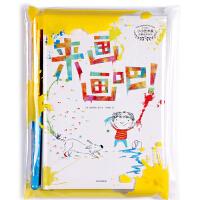 小小艺术家启蒙绘本系列 第一辑