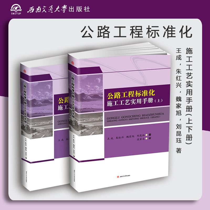 公路工程标准化施工工艺实用手册(上下册)