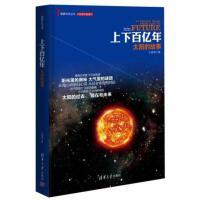 【二手旧书9成新】上下百亿年:太阳的故事 卢昌海 清华大学出版社