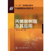 合成树脂及应用丛书--丙烯酸树脂及其应用