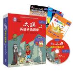 大猫英语分级阅读八级1 Big Cat(适合小学五、六年级 6册读物+家庭阅读指导+MP3光盘)点读版