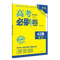 理想树67高考2020新版高考必刷卷 42套 高考英语 名校强区模拟试卷汇编