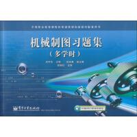 机械制图习题集(多学时) 电子工业出版社