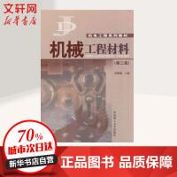 机械工程材料(第2版)/梁耀能 华南理工大学出版社