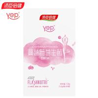 【买2发3】汤臣倍健 蔓越莓益生菌固体饮料1.2g/袋*10袋 益生菌女性成人