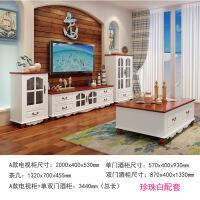 地中海电视柜茶几组合套装简约 美式风格实木现代田园客厅家具 A款组合+ 茶几 白(现货) 组装