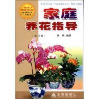 家庭养花指导(修订版) 黄勇