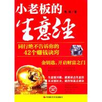 【新书店正版】小老板的生意经:同行绝不告诉你的42个赚钱诀窍 周扬 中国时代经济出版社出版发行处 9787511907