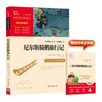 尼尔斯骑鹅旅行记(中小学语文新课标必读名著) 40000多名读者热评!