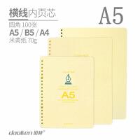 daoLen/道林 A5-100页20孔活页本线条内页芯/米黄纸 DL2099B 不伤眼 146x277mm小号加厚学