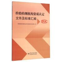 检验检测机构资质认定文件及标准汇编 《检验检测机构资质认定文件及标准汇编》编写组 9787506680950