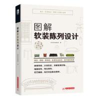 正版书籍 图解软装陈列设计 漂亮家居编辑部 华中科技大学出版社 9787568044028