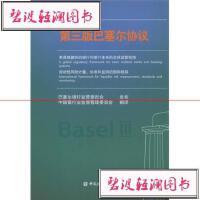 【旧书二手书9成新】第三版巴塞尔协议巴塞尔银行监管委员会发布、中国银行业监督管