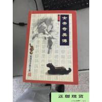 【旧书二手书9成新】 女帝奇英传98802628 /梁羽生 著 广东旅游出版?97878052162