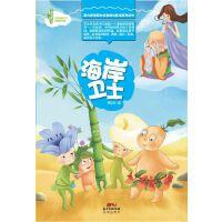 海岸卫士(国内首套原创长篇植物童话系列读物,乃此领域一大补白!融合励志、武侠、魔幻、科普、环保五大元素。植物主角个性独