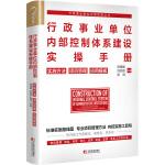 行政事业单位内部控制体系建设实操手册:实施方法 项目管理 应用模板