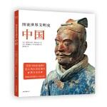 图说世界文明史:中国(国家地理出品,收录240多张档案级珍贵图片资料。博物馆里都看不了这么近!)