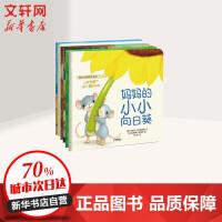 暖房子经典绘本:关于爱的故事(套装共6册) 云南出版集团公司