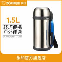 象印保温水壶不锈钢大容量户外运动水壶便携车载旅行壶CC15 1.5L 不锈钢色