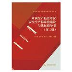 【旧书二手书9成新】水利生产经营单位安全生产标准化建设与达标指导书(第二版)(水利安全生产教育和培训系列丛书) 贺小明
