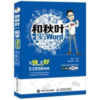 【新书店正版】和秋叶一起学Word张志人民邮电出版社9787115400239