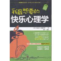 我最想要的快乐心理学(林语堂首荐给每一位中国人的心理励志经典!你学会如何做快乐的自己吗?)