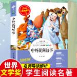 中外民间故事 教育部新课标推荐书目-人生必读书 名师点评 美绘插图版