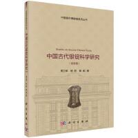中国古代银锭科学研究(全彩版)