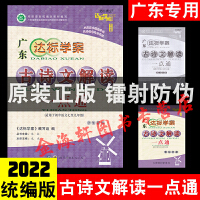 2020版 广东达标学案 古诗文解读一点通 部编版   学生用书适用7-9年级