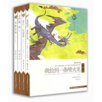 盛世中国原创儿童文学大系我捡到一条喷火龙残狼灰满魔塔最后一头战象共4册小学生课外书6-7-8-9-10-12岁适合小学