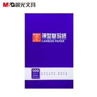 晨光文具 蓝色复写纸复印纸双面蓝色蓝印纸复写纸100张/包 12K(220*340mm)APYVF608 1盒