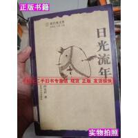 【二手9成新】日光流年阎连科春风文艺出版社