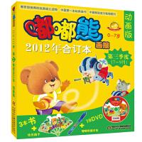 嘟嘟熊画报2012年第三季度合订本(7-9月动画版)