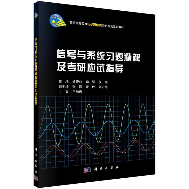 信号与系统习题精解及应试指导