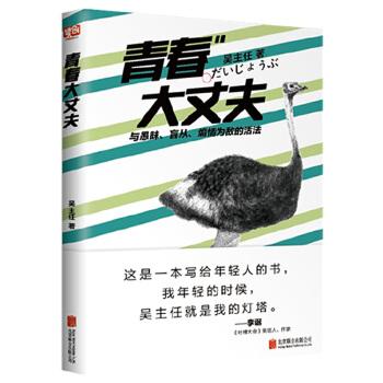 青春大丈夫(pdf+txt+epub+azw3+mobi电子书在线阅读下载)