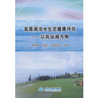 高原湖泊水生态健康评估――以抚仙湖为例