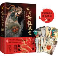 中国妖怪大全(精装珍藏版)中国妖怪文化集大成之作