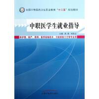 中职医学生就业指导 中国中医药出版社