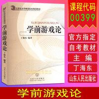 自考教材 00399 0399学前游戏论 丁海东 山东人民出版社