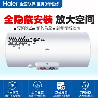 海尔(Haier)电热水器ES60H-LR(ZE)60升全隐藏安装 无尾线控三档变速预约家用1级能效 联系客服下单送精美浴巾套装礼盒
