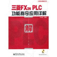 【新书店正版】三菱FX2NPLC功能指令应用详解(含DVD光盘1张)李金城电子工业出版社9787121149146