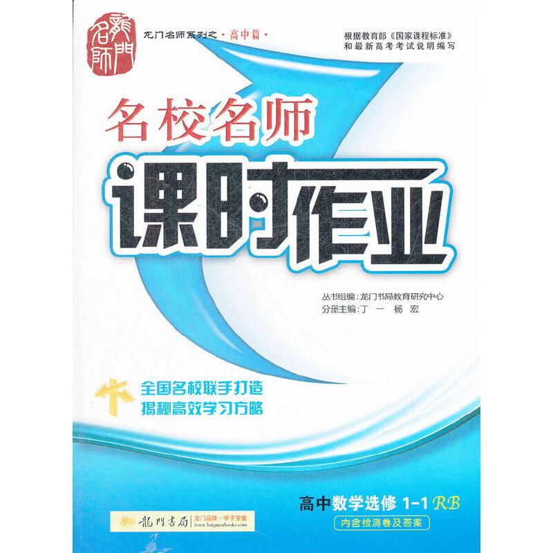 龙门名师系列·名校名师课时作业高中数学选修1-1(RB)(人教B版)(含试卷及答案)(2012年7月印刷)